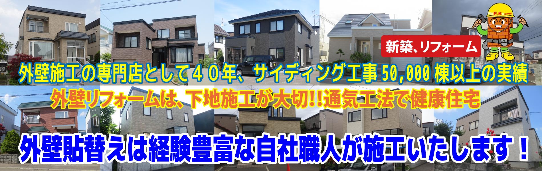 外壁技術のトップメーカー藤井建業
