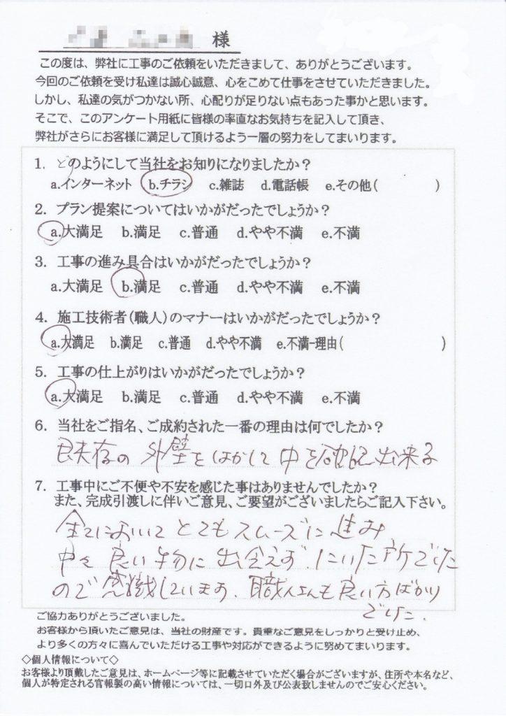 札幌市 T様アンケート
