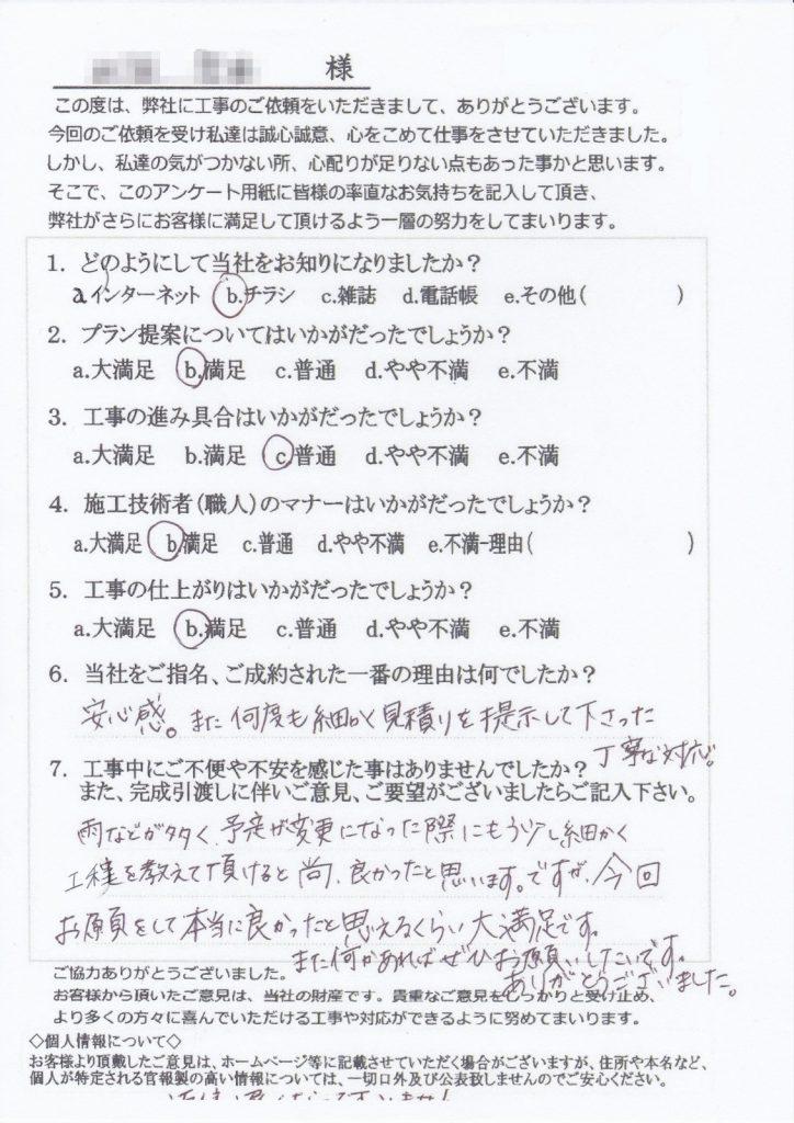 札幌市 S様アンケート