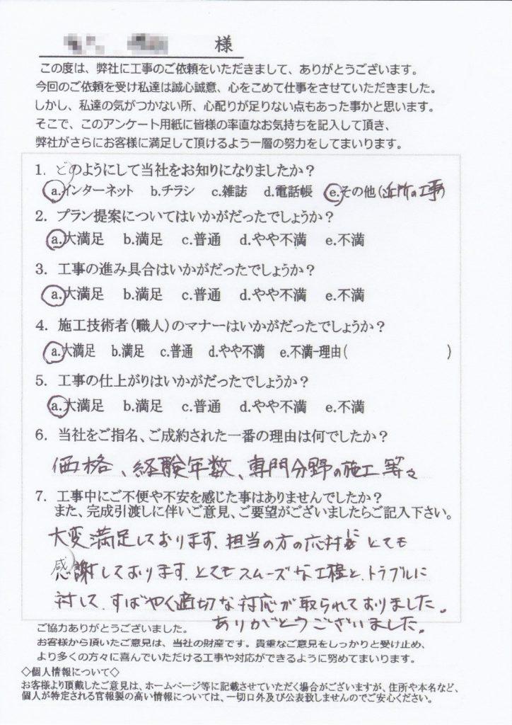札幌市 H様アンケート