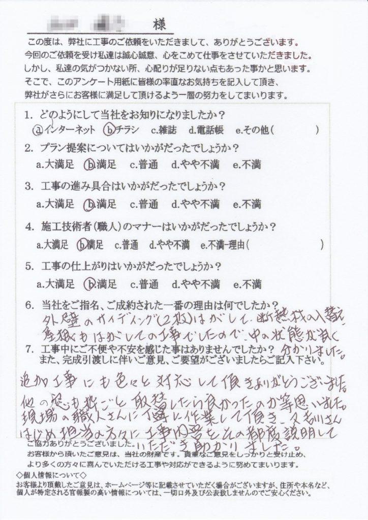 札幌市 Y様アンケート