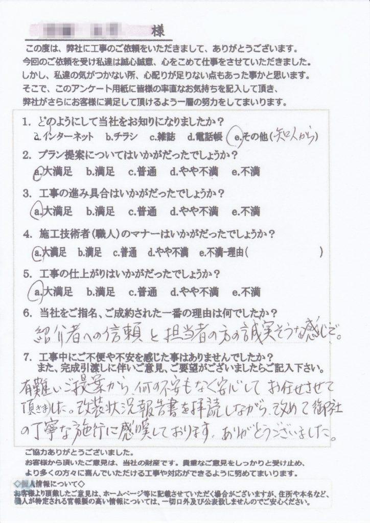 札幌市 K様アンケート