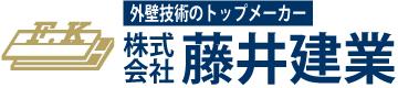 札幌の外壁リフォーム・サイディング工事専門店|株式会社藤井建業