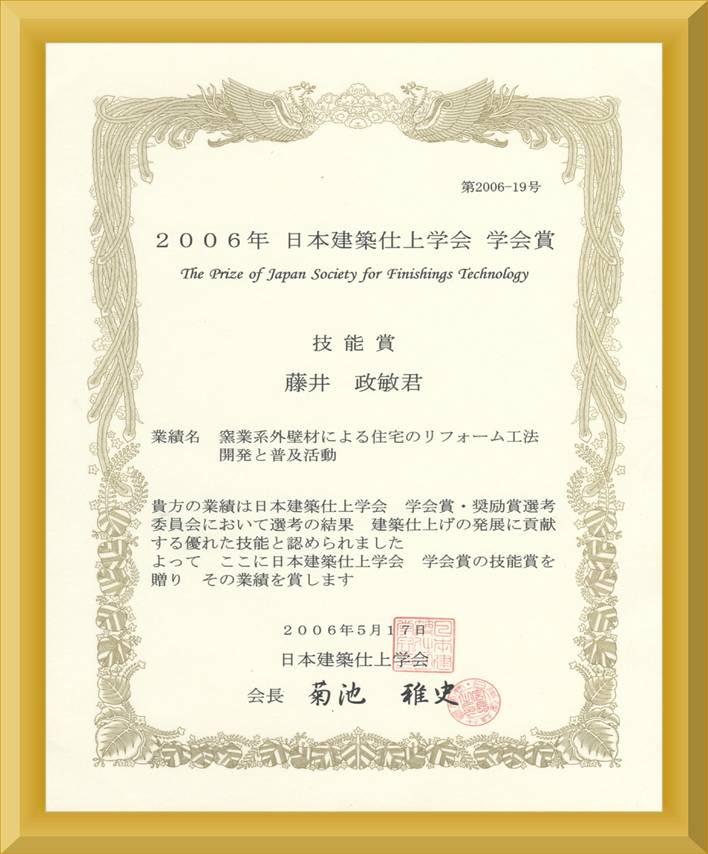 JFST 2006年 日本建築仕上学会 学会賞『技能賞』受賞