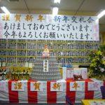 平成28年新年交礼会