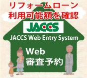 JACCSリフォームローン